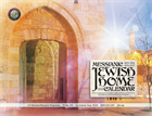 Messianic Jewish Home Calendar